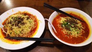四川風担々麺(汁なし&汁あり)|川福楼 蒲田店