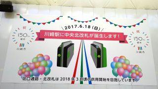6月18日、中央北改札誕生|JR川崎駅