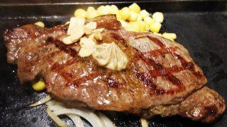 サーロインステーキ 168g|いきなり!ステーキ 川崎駅前店