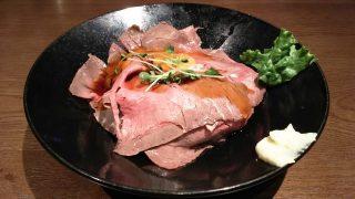 ローストビーフ丼(並)|BOCCA @川崎アゼリア