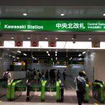 川崎駅中央北改札ができました|JR川崎駅