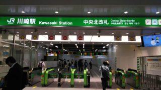 JR川崎駅中央北改札口|改札口正面(外から)