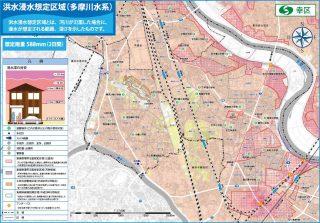 洪水浸水想定区域(多摩川水系)|川崎市幸区版