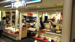 店舗外観|天丼てんや・川崎アゼリア