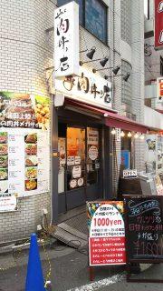 店舗外観|the 肉丼の店 蒲田店