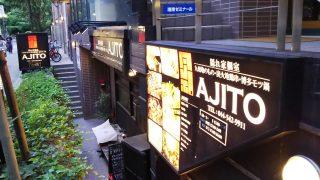 店舗外観|AJITO 鹿島田店