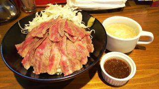 黒毛和牛A5サーロインステーキ丼(並)+玉子スープ