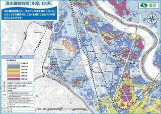 浸水継続時間(多摩川水系))|川崎市幸区版