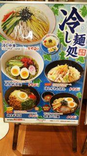 夏メニュー ピッコリー 鹿島田店