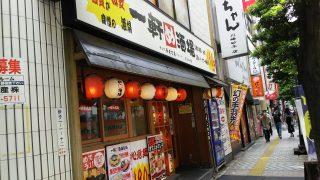店舗外観|一軒め酒場 京急川崎店