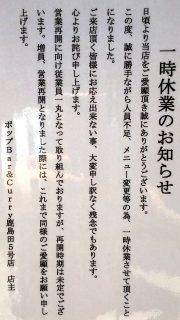 一時休業のお知らせ|ポップBar&Curry鹿島田5号店