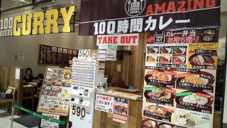 店舗外観|100時間カレーAmazing グランツリー武蔵小杉店