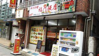 店舗外観|福門飯店 川崎駅西口