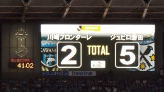 試合結果:川崎 2-5 磐田