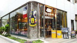 店舗外観|ビストロガブリ 横浜東口店