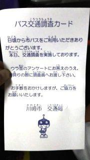 川崎市バス・交通調査カード