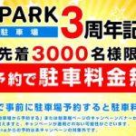 なんとなんと駐車場が無料!|EPARK駐車場