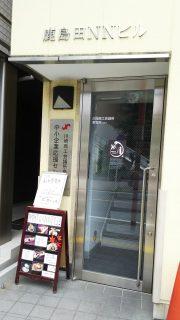 店舗入口|風月 @鹿島田