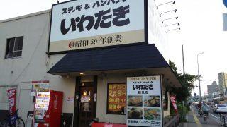 店舗外観|ステーキ&ハンバーグ いわたき 鶴見店
