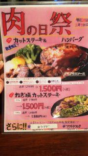 肉の日祭り|ステーキ&ハンバーグ いわたき 鶴見店