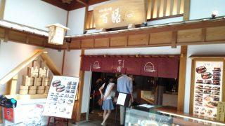 店舗外観|日本の旬の味 百膳