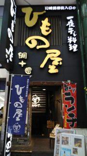 店舗外観|ひもの屋 川崎銀柳街入口