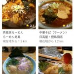 料理名から探せるグルメアプリ SARAH