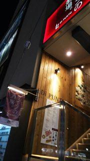 店舗入口|Di PUNTO 武蔵小杉店