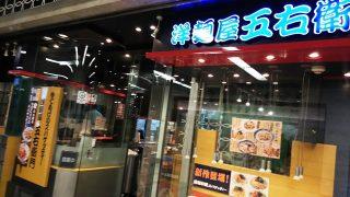店舗入口|洋麺屋 五右衛門 川崎アゼリア店