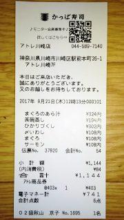 レシート|かっぱ寿司アトレ川崎