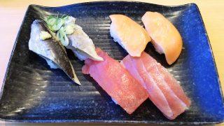イワシ・サーモン・マグロ|かっぱ寿司 アトレ川崎店