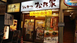店舗外観|松乃家 川崎銀座街店