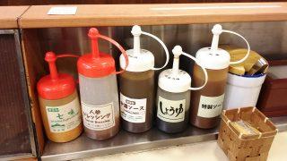 調味料|松乃家 川崎銀座街店