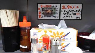 調味料|麺屋 こころ 蒲田