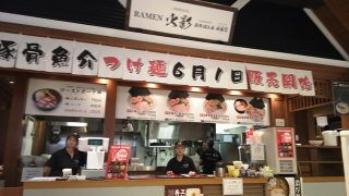 店舗外観|RAMEN火影 produced by 麺処 ほん田
