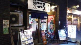 店舗外観|麺屋 こころ 蒲田