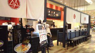 店舗外観|つけ麺や武双 グランツリー武蔵小杉