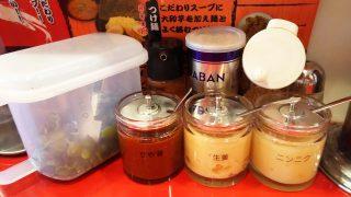 調味料|ラーメン金也 川崎店