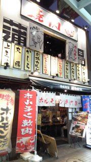 店舗外観|蒲田ホルモン劇場