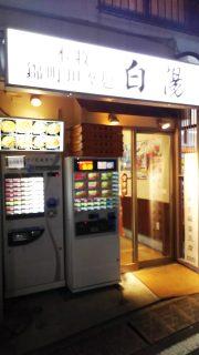 店舗外観|白湯麺屋 武蔵小杉店