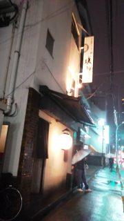 店舗外観|博多もつ鍋 蟻月 恵比寿店