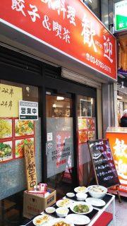 店舗外観|歓迎 西口店(蒲田)