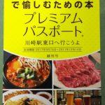 川崎駅東口を半額で愉しむための本♪ プレミアムパスポート
