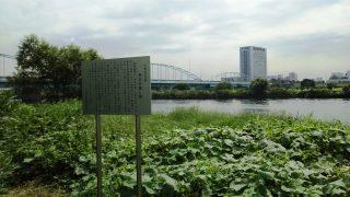 矢口の渡し跡|武蔵新田商店街