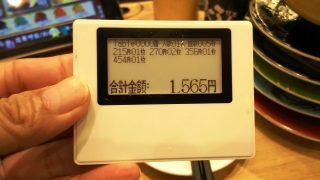 お会計|味のデパート MARUKAMI 武蔵小杉