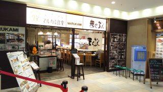 店舗外観|味のデパート MARUKAMI 武蔵小杉