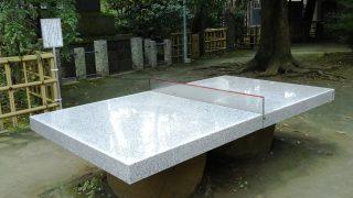 石の卓球台 新田神社