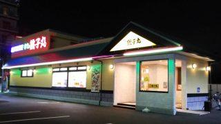 店舗外観|銚子丸 武蔵小杉店