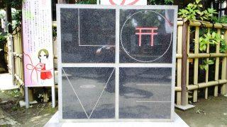 LOVE|新田神社