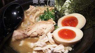 特製濃厚醤油鶏そば|麺屋 武一 アトレ川崎店